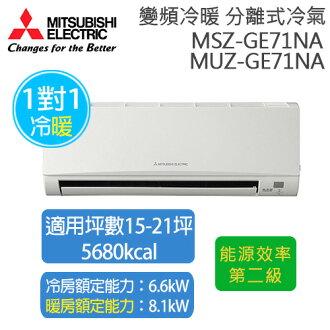 三菱 冷暖直流變頻空調 MSZ-GE71NA ( 適用坪數10坪、5680kcal )