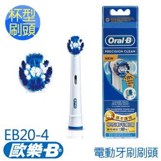 Oral-B-電動牙刷刷頭(4入)EB20-4