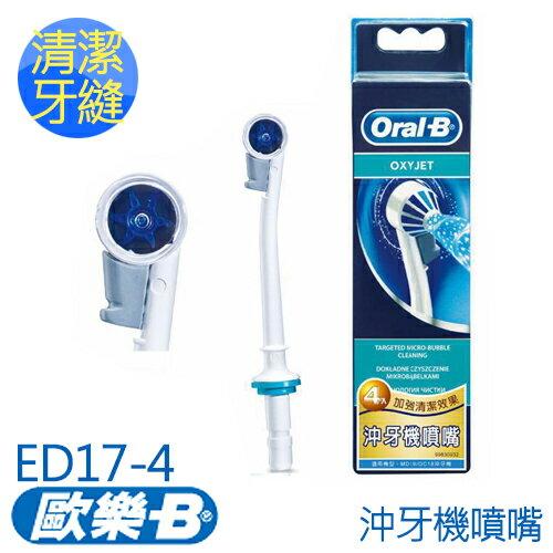 Oral-B-沖牙機噴嘴(4入)ED17-4.