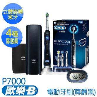 歐樂B Oral-B 3D 藍芽白金勁靚 電動牙刷 P7000 (尊爵黑)