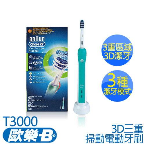 歐樂B Oral-B 3D三重掃動 電動牙刷 T3000【原廠公司貨】