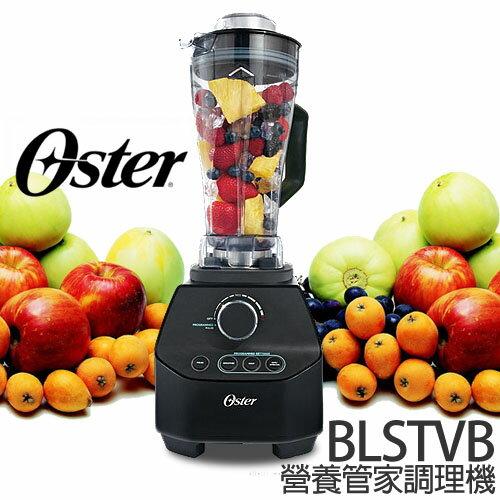 美國OSTER 營養管家調理機 BLSTVB 《贈 Twinbird 塔吉鍋》
