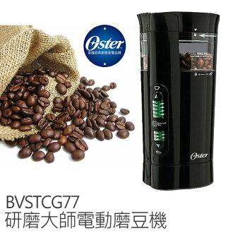 美國OSTER 研磨大師 電動磨豆機 BVSTCG77