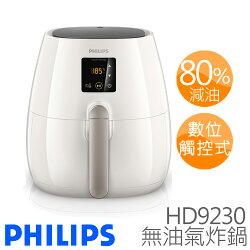 PHILIPS 飛利浦 數位觸控式 無油氣炸鍋 HD9230【原廠公司貨】