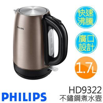 PHILIPS 飛利浦 HD9322 不鏽鋼煮水壺【原廠公司貨】