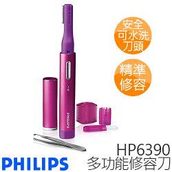 PHILIPS 飛利浦 仕女多功能修容刀 HP6390【原廠公司貨】