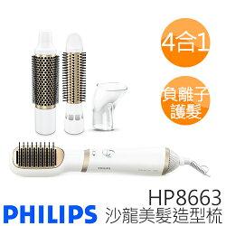 飛利浦 PHILIPS 沙龍級四合一吹風多功能造型整髮器 HP8663【原廠公司貨】