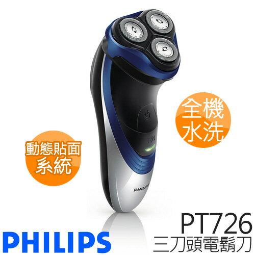 PHILIPS 飛利浦 PT726 PowerTouch勁能系列 三刀頭電鬍刀【原廠公司貨】