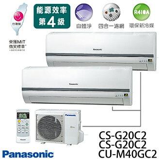 Panasonic 國際牌 CS-G20C2*2/CU-M40GC2 R410a(1890kcal + 1890kcal)分離式一對二 冷氣.