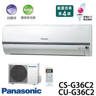 Panasonic 國際牌 CS-G36C2/CU-G36C2 R410a(適用坪數約7坪、3530kcal)分離式一對一 冷氣.