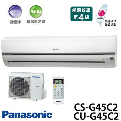Panasonic 國際牌 CS-G45C2/CU-G45C2 R410a(適用坪數約8坪、4300kcal)分離式一對一 冷氣.