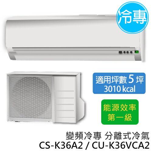 Panasonic 國際牌 CS-K36A2/CU-K36VCA2 實用型 K系列(適用坪數5-7坪、3010kcal)變頻冷專分離式冷氣