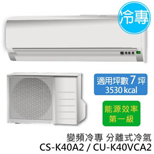Panasonic 國際牌 CS-K40A2/CU-K40VCA2 實用型 K系列(適用坪數6-8坪、3530kcal)變頻冷專分離式冷氣