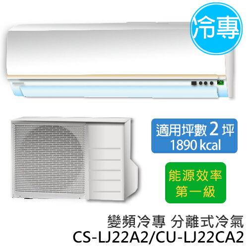 Panasonic 國際牌 CS-LJ22A2/CU-LJ22CA2 卓越型LJ系列(適用坪數約2坪、1890Kcal) 變頻冷專分離式冷氣