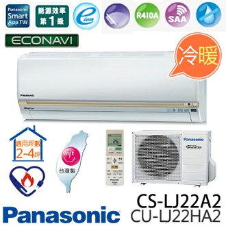 Panasonic 國際牌 CS-LJ22A2/CU-LJ22HA2 卓越型LJ系列(適用坪數2-4坪、1890Kcal)變頻冷暖分離式冷氣