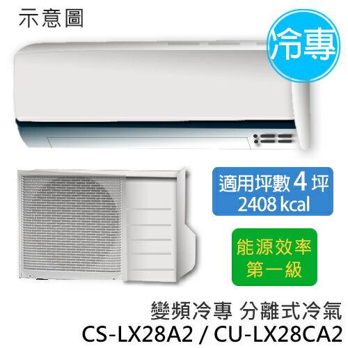 P牌 CS-LX28A2/CU-LX28CA2  旗艦型LX系列 (適用坪數4-5坪、2408kcal) 變頻冷專分離式冷氣.