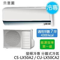 夏日涼一夏推薦P牌 CS-LX50A2/CU-LX50CA2   旗艦型LX系列 (適用坪數8-9坪、4300kcal) 變頻冷專分離式冷氣