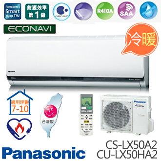 Panasonic 國際牌 CS-LX50A2/CU-LX50HA2 旗艦型LX系列 (適用坪數7-10坪、4300kcal) 變頻冷暖分離式冷氣.