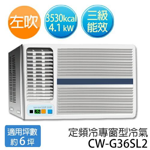 P牌 CW-G36SL2 R410a環保新冷媒(適用坪數約6坪、3530kcal)左吹定頻窗型冷氣.
