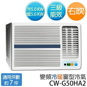 P牌 CW-G50HA2 R410a環保新冷媒(適用坪數7-8坪、4300kcal)右吹變頻窗型冷氣