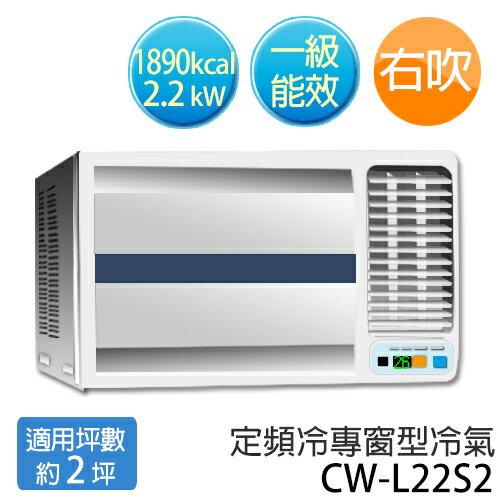 P牌 CW-L22S2 R410a環保新冷媒(適用坪數約2坪、1890kcal)右吹 非變頻窗型冷氣