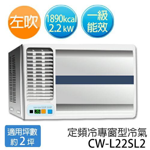 P牌 CW-L22SL2 R410a環保新冷媒(適用坪數約2坪、1890kcal)左吹 非變頻窗型冷氣.
