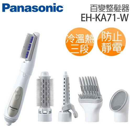 【滿3千,15%點數回饋(1%=1元)】Panasonic 國際牌 百變整髮器 EH-KA71-W