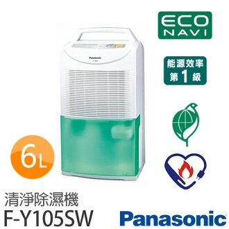 Panasonic 國際牌 6L 清淨除濕機 F-Y105SW【台灣製】