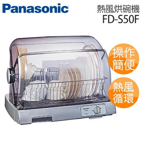 Panasonic FD-S50F 國際牌 陶瓷烘碗機【公司貨】