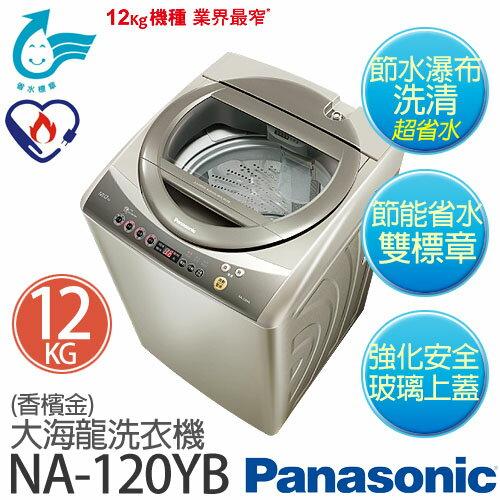 P牌 NA-120YB 12公斤大海龍洗衣機 *香檳金 .