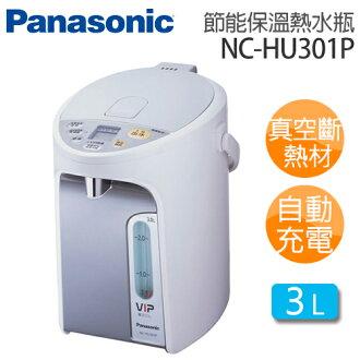 Panasonic NC-HU301P 國際牌 3公升節能保溫熱水瓶