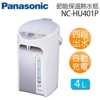 Panasonic NC-HU401P 國際牌 4公升節能保溫熱水瓶