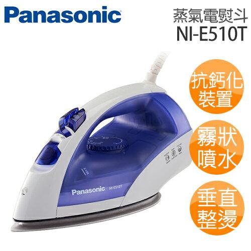 APP領券折100  Panasonic NI~E510T 國際牌 蒸氣熨斗.NI~E510