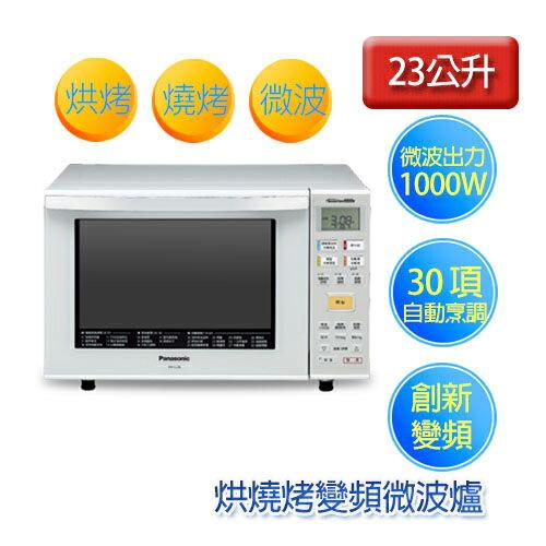 【Panasonic 國際牌】23公升 烘燒烤變頻微波爐 NN-C236