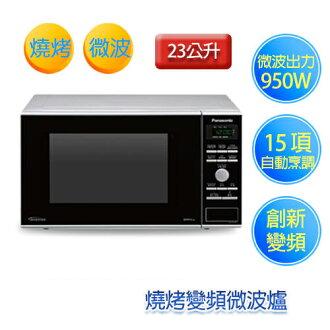 Panasonic 國際牌 NN-GD372 23公升 燒烤變頻微波爐