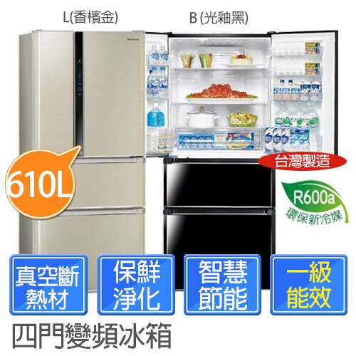 Panasonic 國際牌 NR-D618NHV 能源效率第1級 610公升ECONAVInanoe四門變頻冰箱.