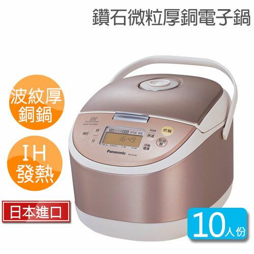 【Panasonic 國際牌】日本進口 10人份 鑽石微粒厚銅電子鍋 SR-JHS18-P