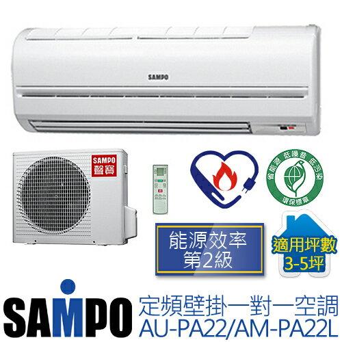 含基本安裝/SAMPO AM-PA22L / AU-PA22 聲寶(適用坪數3-5坪,1892Kcal) 定頻單冷一對一冷氣.