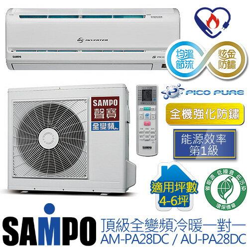 含基本安裝/SAMPO AU-PA28DC/AM-PA28DC 聲寶(適用坪數4-6坪,2408Kcal)頂級全變頻冷暖一對一空調【公司貨】.