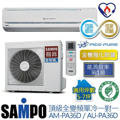 含基本安裝/SAMPO AU-PA36D/AM-PA36D 聲寶(適用坪數5-7坪,3096Kcal)頂級全變頻單冷一對一空調【公司貨】.