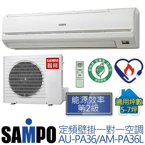 含基本安裝/SAMPO AM-PA36L / AU-PA36 聲寶(適用坪數5-7坪,3096Kcal) 定頻單冷一對一冷氣.