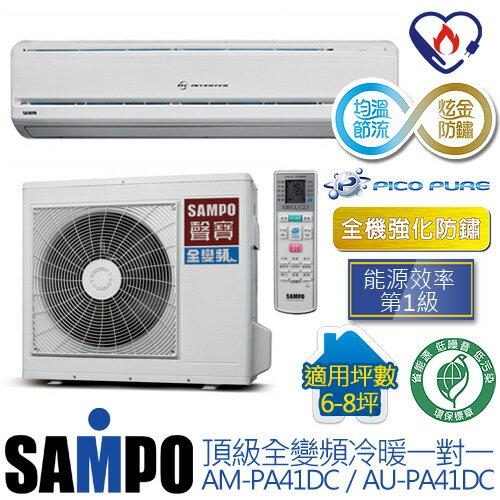 含基本安裝/SAMPO AU-PA41DC/AM-PA41DC 聲寶(適用坪數6-8坪,3526Kcal)頂級全變頻冷暖一對一空調【公司貨】.