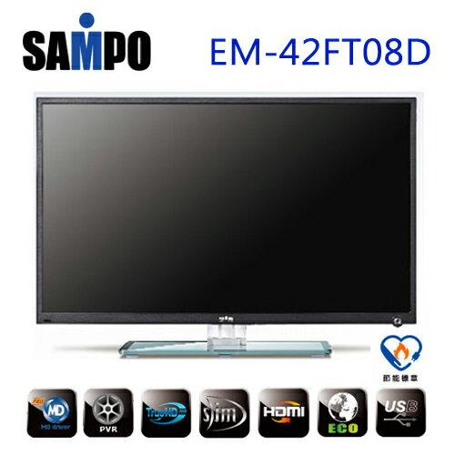 SAMPO EM-42FT08D 聲寶 42型 極纖美框 LED液晶電視【公司貨】含MT-08D視訊盒