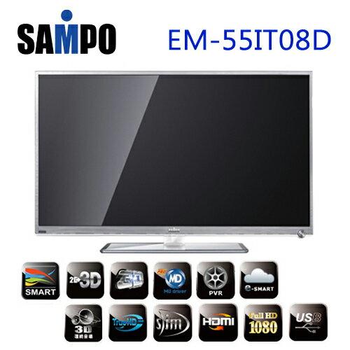 SAMPO EM-55IT08D 聲寶 55型 智慧3D LED液晶電視【公司貨】