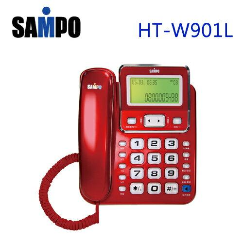 SAMPO HT-W901L 聲寶 大螢幕來電顯示電話【公司貨】