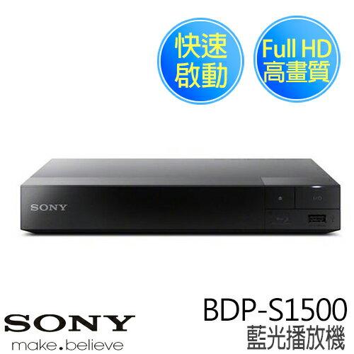 【滿3千,15%點數回饋(1%=1元)】SONY 新力 BDP-S1500 Full HD 藍光播放機