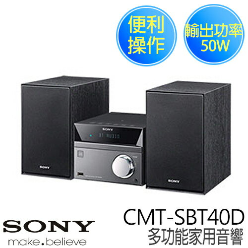 <br/><br/>  SONY CMT-SBT40D 新力 多功能家用音響<br/><br/>