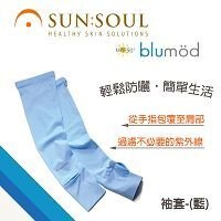 SUN SOUL 袖套(藍)