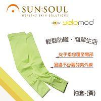 SUN SOUL 袖套(黃)