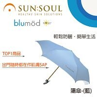 SUN SOUL 陽傘(藍) 【轉化天然陽光變脈衝光】